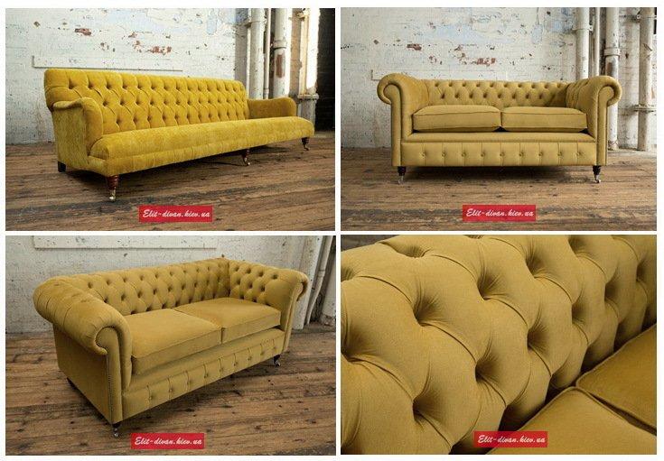желтый диван честер